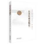 日本环境法概论(从邻国总结经验与教训,推进环保制度和措施落实,改善我们的生活环境。)
