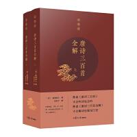 唐诗三百首全解(典藏版)