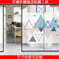 【好货】磨砂玻璃贴膜窗贴纸遮光创意几何办公室商务对开门静电玻璃贴 100x100cm