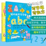边玩边学写字母、边玩边学写数字 全套2册 0-3-6周岁儿童绘本早教启蒙亲子游戏宝宝绘本儿童早教书宝宝学画画边玩边学动