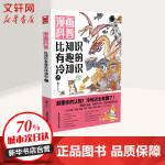 漫画科普(比知识有趣的冷知识2) 广东旅游出版社