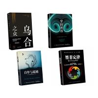 心理学入门书籍(全4册)