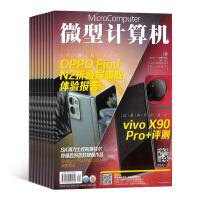 微型计算机(1年共24期)订阅全年杂志2019年11月起订 杂志铺