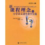 新课程理念与小学语文课堂教学实施 关文信 等 9787810644754