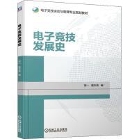 电子竞技发展史 机械工业出版社