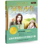 意林国际大奖小说:河豚少年 (美)葆拉.福克斯 9787549815692