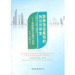 旅游饭店星级的划分与评定(GB/T 14308-2010)――条款解析与操作实务