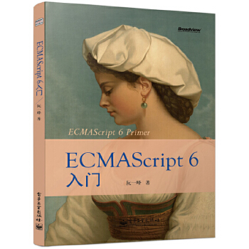 "ECMAScript 6入门(全彩)<a target=""_blank"" href=""http://product.dangdang.com/23840431.html ""> ES6 标准入门(第2版)现已上市,点击文字进入购买页面 </a><br />"