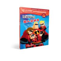 迪士尼英语分级读物第3级:超人总动员