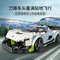 LEGO乐高积木 超级赛车系列76900 柯尼塞格Jesko 儿童玩具男孩女孩生日礼物