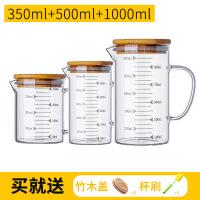 【好货】家用玻璃毫升量杯带刻度杯子牛奶喝水杯计量烧杯奶茶店微波炉专用 350ML+500ML+1000ML (送竹木盖