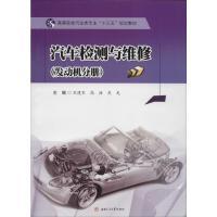 汽车检测与维修(发动机分册) 西南交通大学出版社