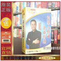 正版包发票 九型人格与企业管理 李博文(8DVD)视频讲座光盘