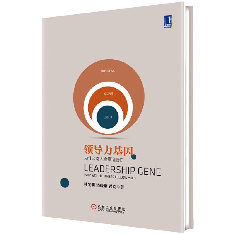 领导力基因(精装)(企业管理者深入了解领导力内涵,通过提升领导力获得职场成功的随身读本)