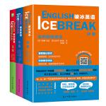 破冰英语(套装全三册)实用情境英语词汇