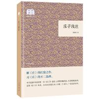 庄子浅注(国民阅读经典・平装)