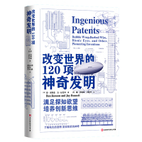 改变世界的120项神奇发明:从9500万项发明中精选ZUI具创新性的120项神奇发明!