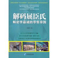 [二手旧书9成新]解码屈臣氏冯建军 9787509616673 经济管理出版社