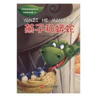 全新正版图书 燕子和蟒蛇 伊索 燕山大学出版社 9787811427196 蔚蓝书店