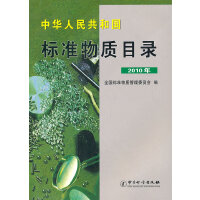 中华人民共和国标准物质目录(2010年)