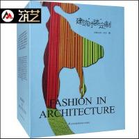 建筑时装定制 建筑表皮立面设计 建筑材料与肌理 深度解析图文书籍