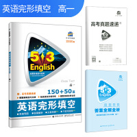 2020版5.3English53英语 英语完形填空150+50篇 高一 赠高考真题速递 全国各地高中适用5年高考3年