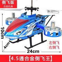 20190630185653293(定制)61遥控直升机耐摔合金遥控飞机3.5通道直升机充电动男孩儿童玩具无人机航模型