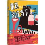 重新活在当下 北京联合出版社