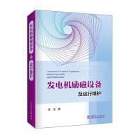 发电机励磁设备及运行维护 中国电力出版社