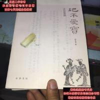 【二手旧书9成新】地不爱宝:汉代的简牍9787101076769