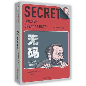 无码:艺术大师的秘密生活