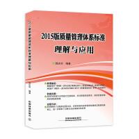 2015版质量管理体系标准理解与应用