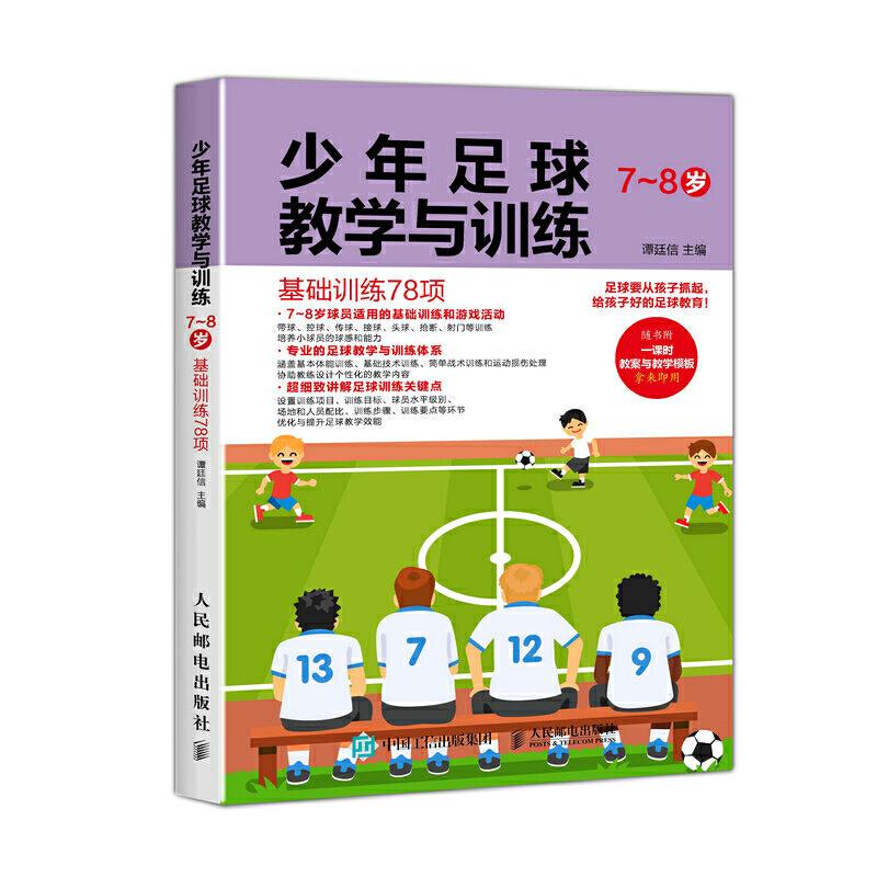 少年足球教学与训练 7-8岁 基础训练78项 小学生足球课体育锻炼 青少年足球训练入门书籍 校园足球一本通