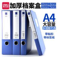 得力档案盒A4文件盒25/35/55/75MM粘扣资料册收纳盒文件夹 1个装