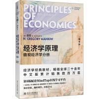 经济学原理 微观经济学分册 第8版 北京大学出版社