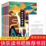 快乐读书吧:非洲民间故事+中国民间故事+列那狐的故事+一千零一夜(五年级套装)