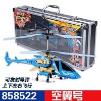翼飞遥控直升机智能青龙白虎朱雀战骑战斗机冲天耐摔玩具 官方标配