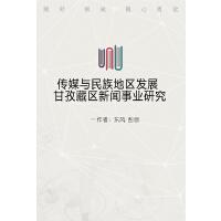 传媒与民族地区发展――甘孜藏区新闻事业研究