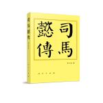 司马懿传(精)―历代帝王传记