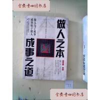 【旧书二手书9成新】做人之本与成事之道 /王道之 中国致公出版社