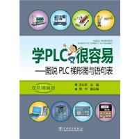 学PLC很容易――图说PLC梯形图与语句表