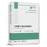 国之重器出版工程 大规模个性化定制模式