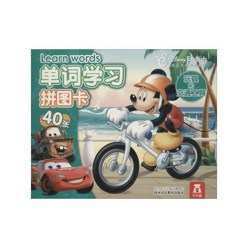 迪士尼英语单词学习拼图卡(迪士尼英语家庭版)玩具和交通工具 张悦 文;美国迪士尼公司 绘 【文轩正版图书】迪士尼非常不错英语单词,40张精美大拼图,宝宝英语启蒙优选!