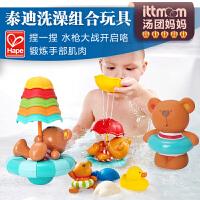 宝宝洗澡玩具套装 儿童戏水玩具花洒婴儿喷水漂浮小鸭子