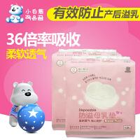 小白熊一次性防溢乳�|108片2包�b孕�a�D隔奶�|母乳防溢奶薄防漏