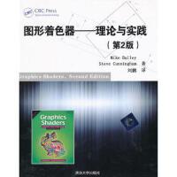 【二手旧书9成新】图形着色器――理论与实践(第2版) (美)贝利 9787302315995 清华大学出版社