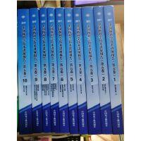 正版现货-中国核科学技术进展报告(第五卷):中国核学会2017年学术年会论文集 全10册
