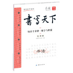 每日十分钟 练字与积累 初中语文七年级――米骏硬笔书法楷书字帖