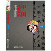 中国儿歌大系・华东卷(二)