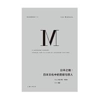 【读书日】译丛26 日本之镜:日本文化中的英雄与恶人 上海三联书店 伊恩?布鲁玛新华书店正版图书